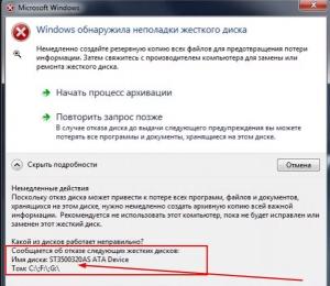 windows обнаружила неполадки жесткого диска решение проблемы
