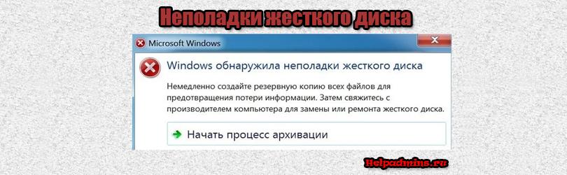 Windows обнаружила неполадки жесткого диска