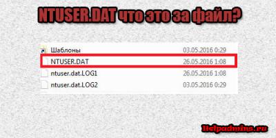 ntuser.dat что это за файл