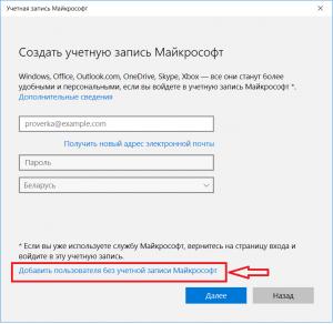 создание пользователя в Windows 10