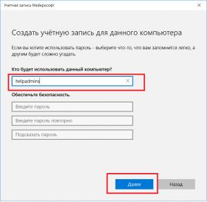 как создать нового пользователя на windows 10