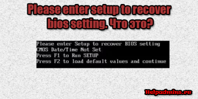 Please enter setup to recover bios setting что делать