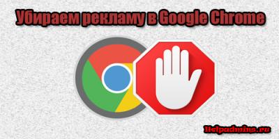 Как убрать всплывающие окна в браузере google chrome