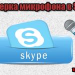 Как в скайпе проверить микрофон