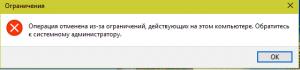 """как убрать """"администратор заблокировал выполнение этого приложения windows 10"""""""