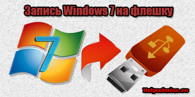 как записать windows 7 на флешку