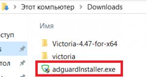 Что такое adguardinstaller.exe