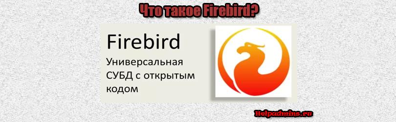 Firebird что это за программа