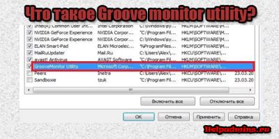Groove monitor utility в автозагрузке что это