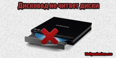 Дисковод не читает диски что делать windows 7