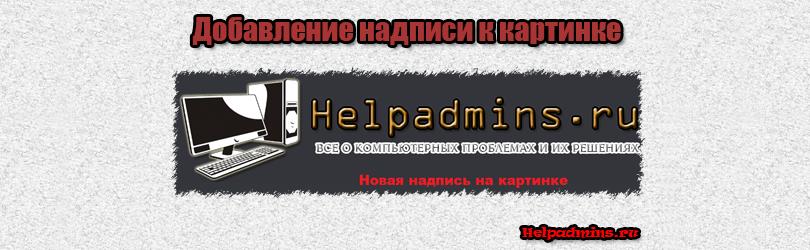 ХЕЛПАДМИН ФОТОШОП СКАЧАТЬ БЕСПЛАТНО