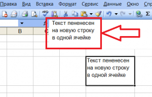 перенос строки в ячейке Excel