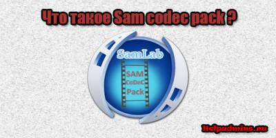 sam codec pack что это за программа