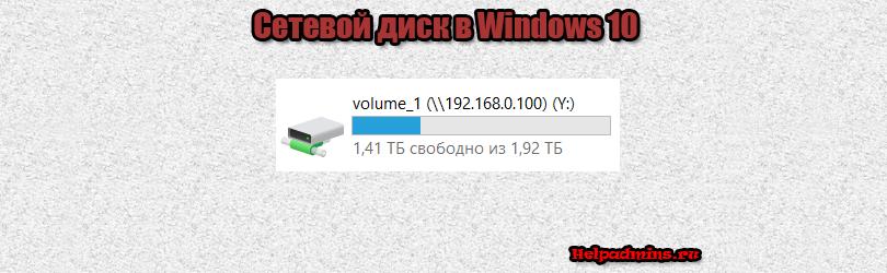 как в windows 10 подключить сетевой диск