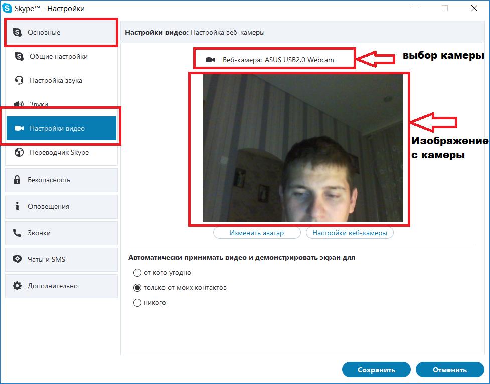 Как сделать фото с веб камере в скайпе 631
