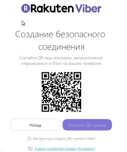 выход из учетной записи Viber на компьютере