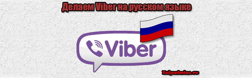как перевести вайбер на русский язык на компьютере