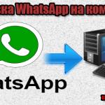 как установить ватсап на компьютер бесплатно на русском языке