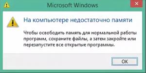 Как исправить На компьютере недостаточно памяти windows 10?