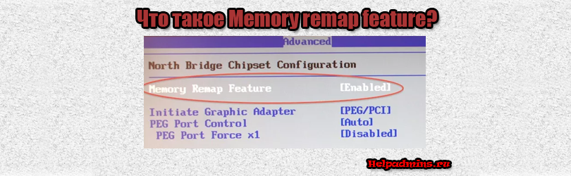 Memory remap feature что это