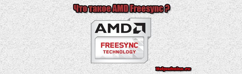 AMD Freesync что это?