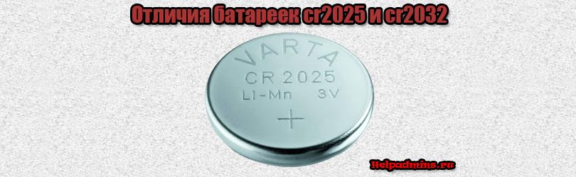 cr2025 и cr2032 отличия