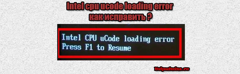 intel cpu ucode loading error как исправить