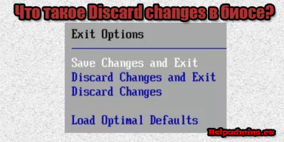 Discard changes в биосе
