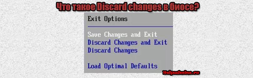 Discard changes в биосе