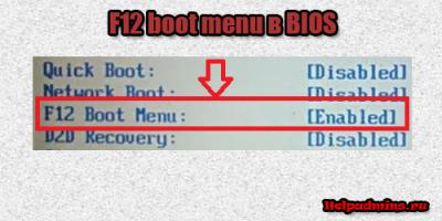 f12 boot menu в биосе что это