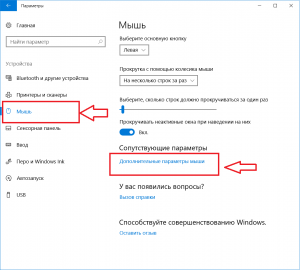 настройка мыши в windows 10
