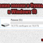 Как переименовать диск в windows 10