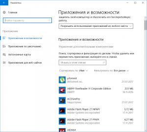 Где находится программы и компоненты в windows 10