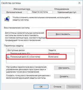 восстановление системы с помощью точки восстановления windows 10