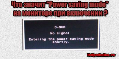 Power saving mode на мониторе что делать?