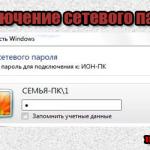 Windows 7 ввод сетевого пароля отключить