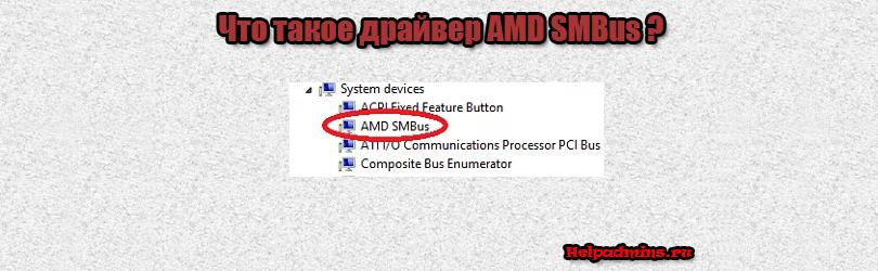 AMD SMBus что это за драйвер