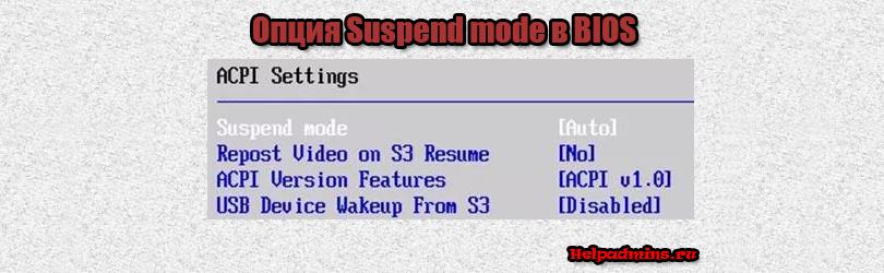 Suspend mode в биосе что это