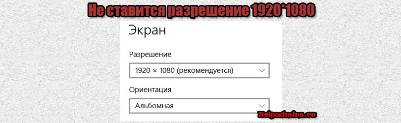 Как поставить разрешение 1920 на 1080 если его нет в списке