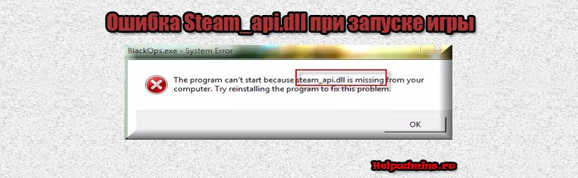 Steam_api.dll отсутствует что делать