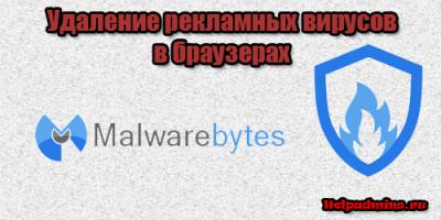 Как удалить рекламный вирус в браузере открывающийся автоматически