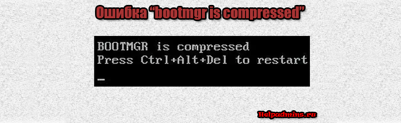 Bootmgr is compressed press ctrl alt del to restart что делать