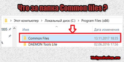 Common files что это за программа и нужна ли она