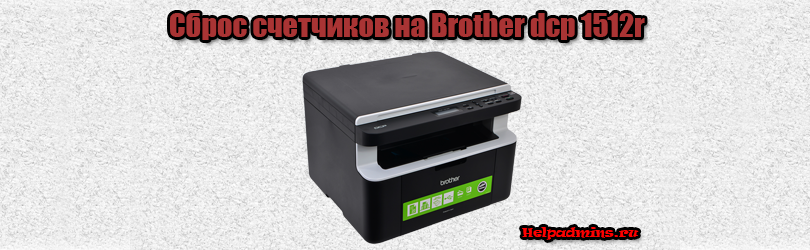 Как сбросить счетчик на принтере brother dcp 1512r