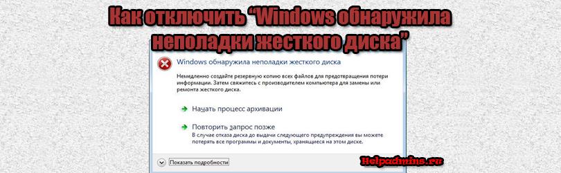 windows обнаружила неполадки жесткого диска как убрать сообщение win 7