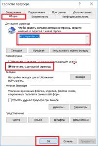 Домашняя страница яндекс в internet explorer