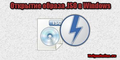 открываем файл iso в windows 7