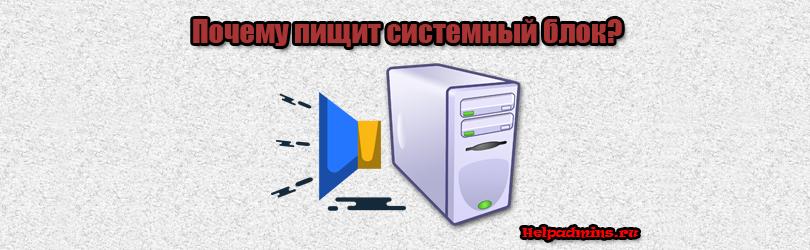 При включении компьютера пищит системный блок и не включается монитор