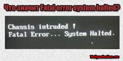 Fatal error system halted как исправить