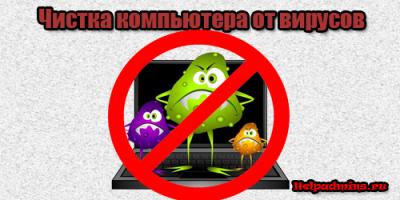 Как почистить компьютер от вирусов бесплатно самостоятельно